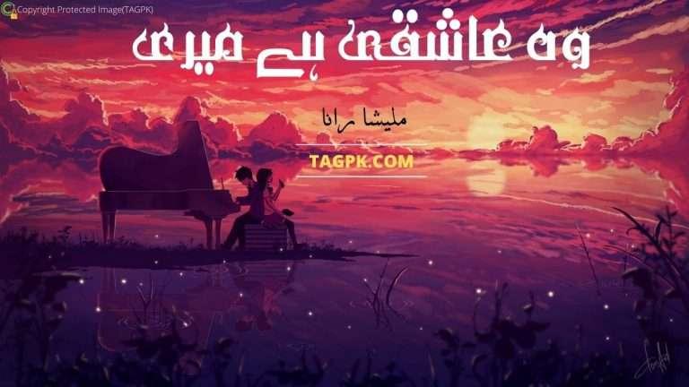 Aabnos Novel By Mirha Kanwal