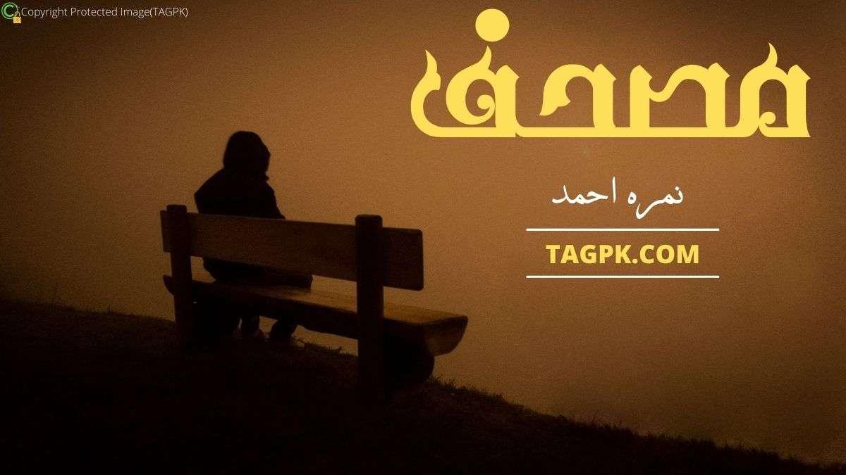 Mushaf By Nimra Ahmed Complete Novel Download