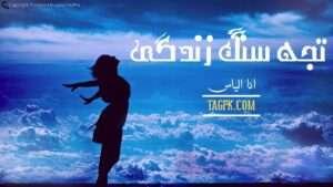 Tujh Sung Zindagi By Ana Ilyas Complete Novel Download