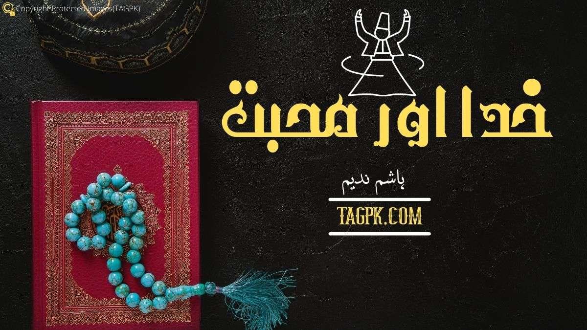 Khuda Aur Mohabbat By Hashim Nadeem Complete Novel