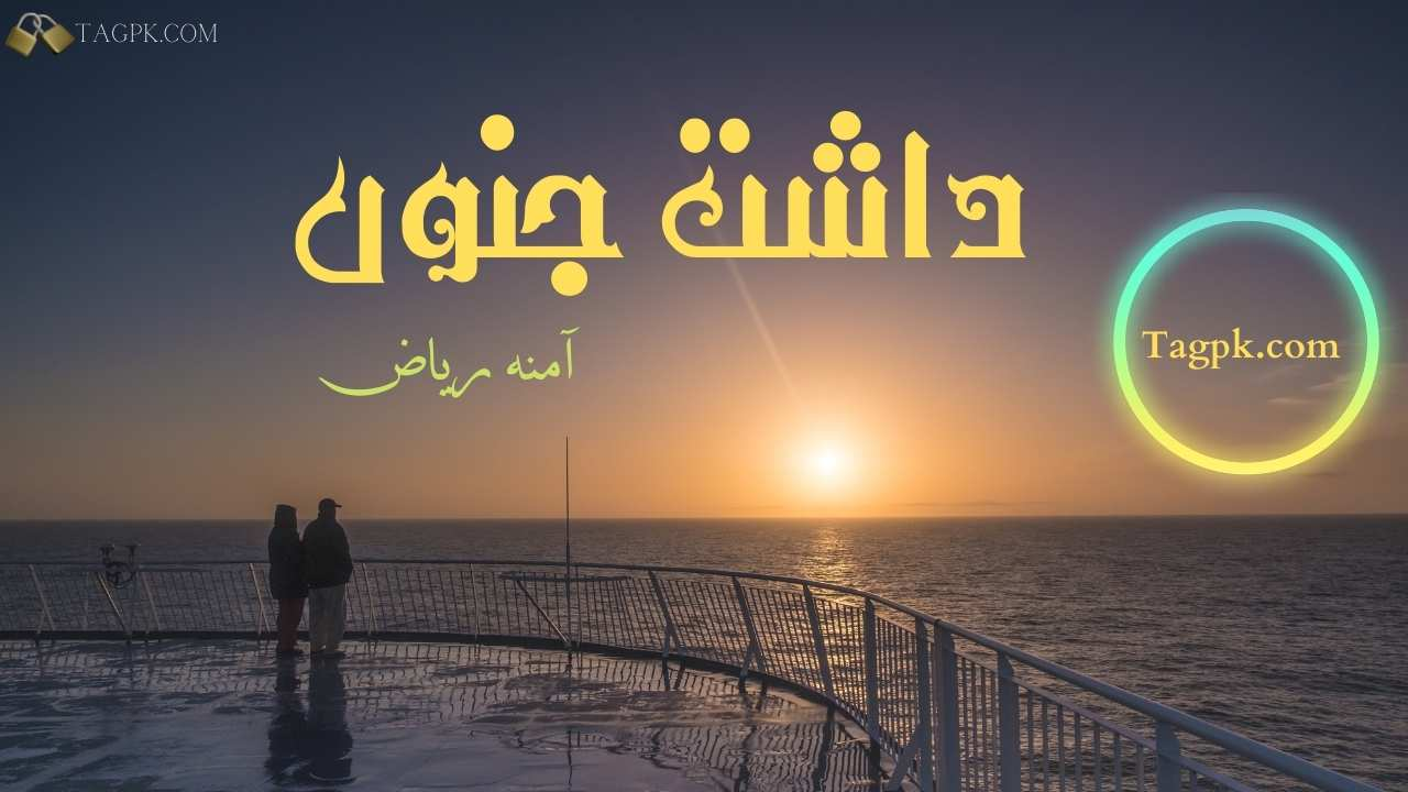 Dasht e junoon Novel by Amna Riaz Download