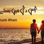 Iss Dil Main Basy Ho Tum Novel By Anum Khan Pdf