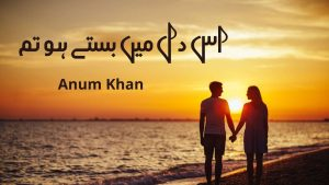Read more about the article Iss Dil Main Basy Ho Tum Novel By Anum Khan Pdf