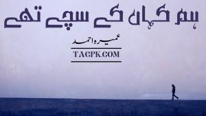 Read more about the article Hum Kahan Ke Sachay Thay By Umera Ahmad Complete Novel