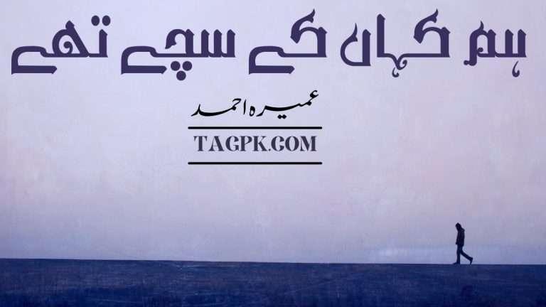 Hum Kahan Ke Sachay Thay By Umera Ahmad
