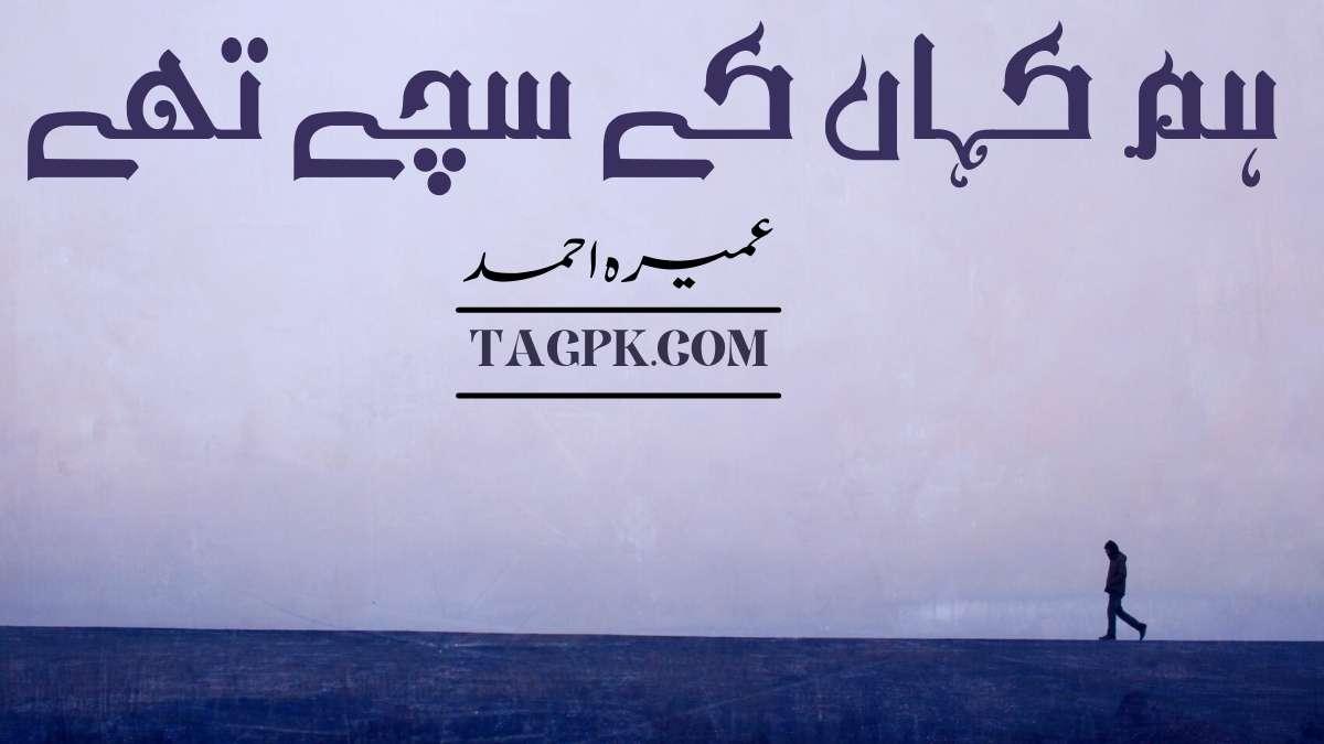 Hum Kahan Ke Sachay Thay By Umera Ahmad Complete Novel