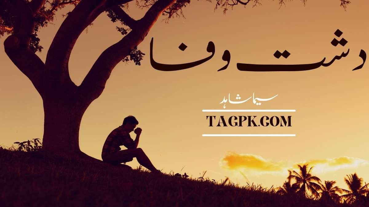 Dasht E Wafa By Seema Shahid Complete Novel PDF