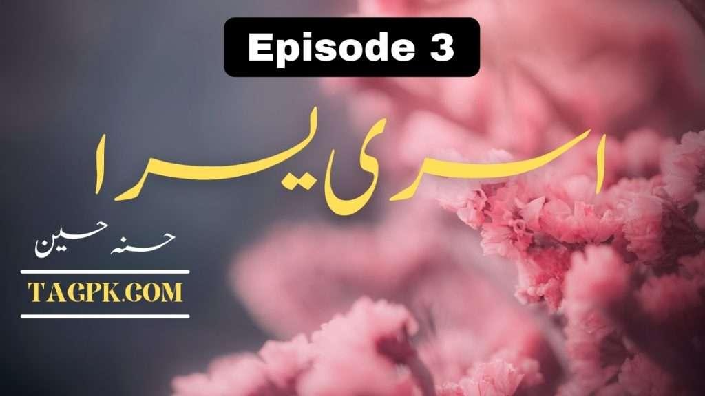 Usri Yusra By Husna Hussain Episode 3