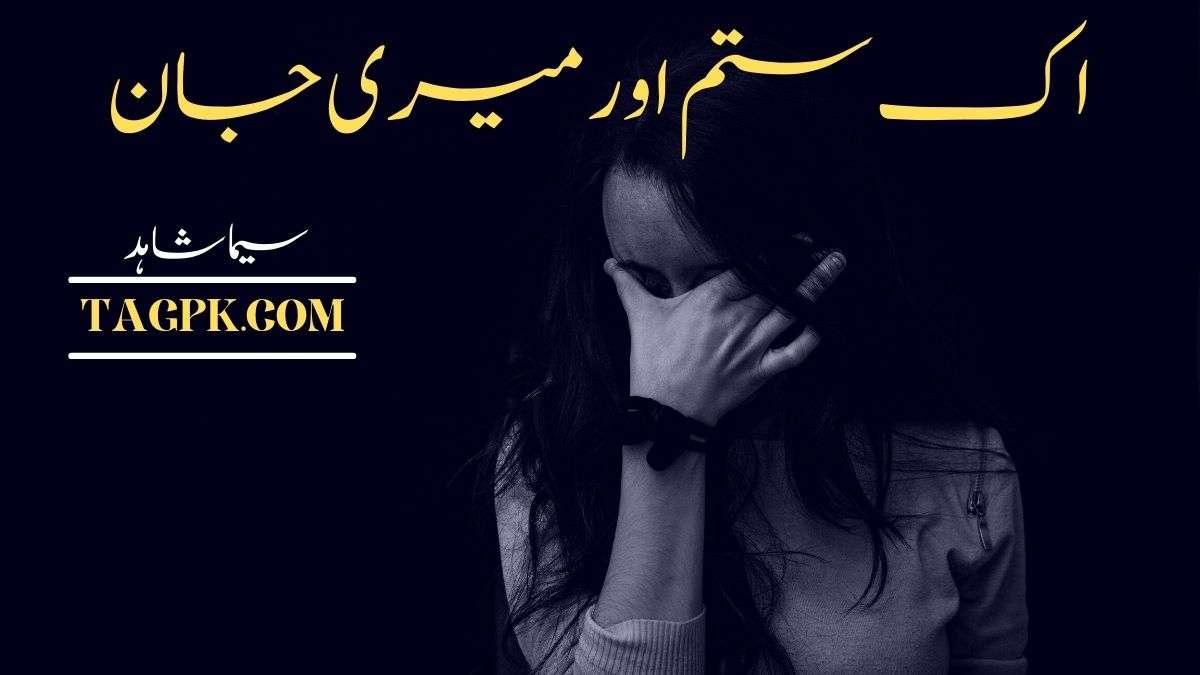 Read more about the article Ik Sitam Aur Meri Jaan By Seema Shahid Complete Novel PDF