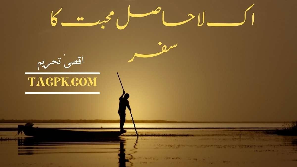Read more about the article Ik Lahasil Mohabbat Ka Safar By Aqsa Tehreem Complete Novel