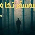Wo Humsafar Tha Magar By Seema Shahid Complete Novel