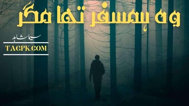 Wo Humsafar Tha Magar By Seema Shahid