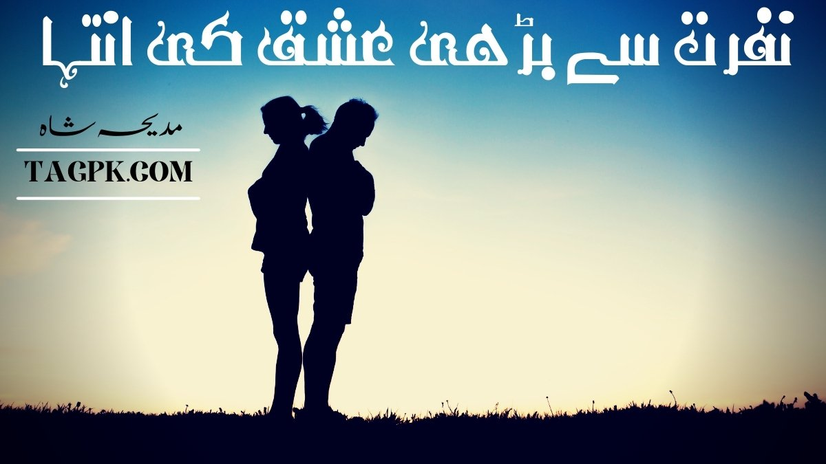 Nafrat Se Barhi Ishq Ki Inteha By Madiha Shah Complete Novel