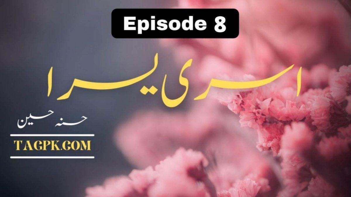 Usri Yusra By Husna Hussain Episode 8 PDF