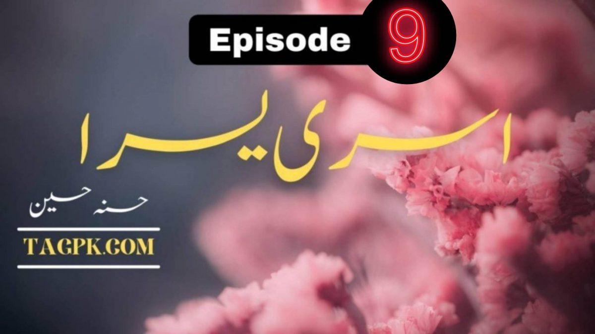 Usri Yusra By Husna Hussain Episode 9 PDF