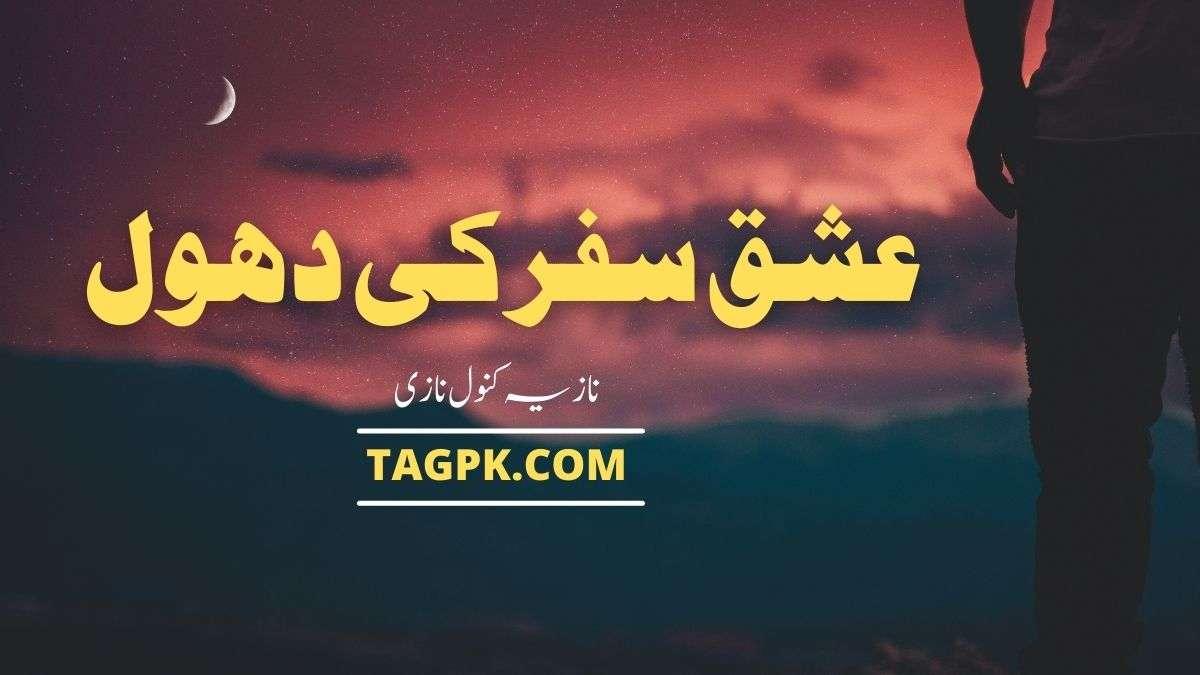 Ishq Safar Ki Dhool By Nazia Kanwal Nazi Complete Novel