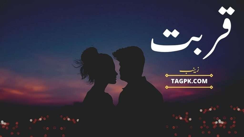 Qurbat By Zainab