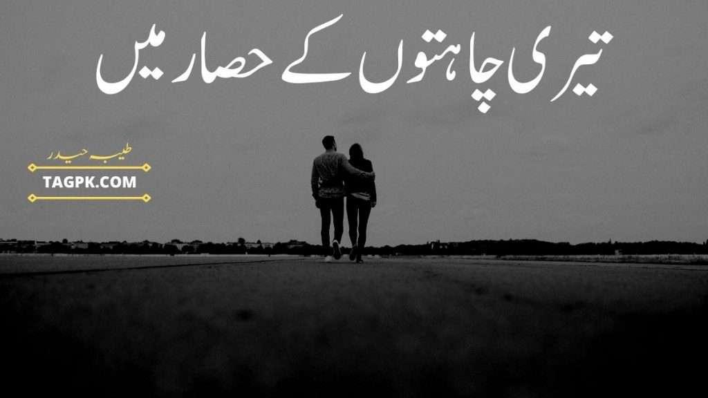 Teri Chahaton Ke Hisar Mein By Tayyaba Haider