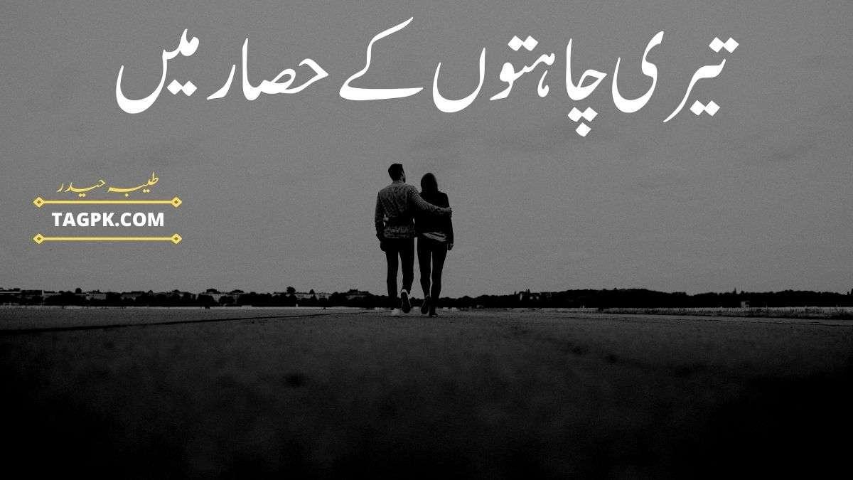 Teri Chahaton Ke Hisar Mein By Tayyaba Haider Novel