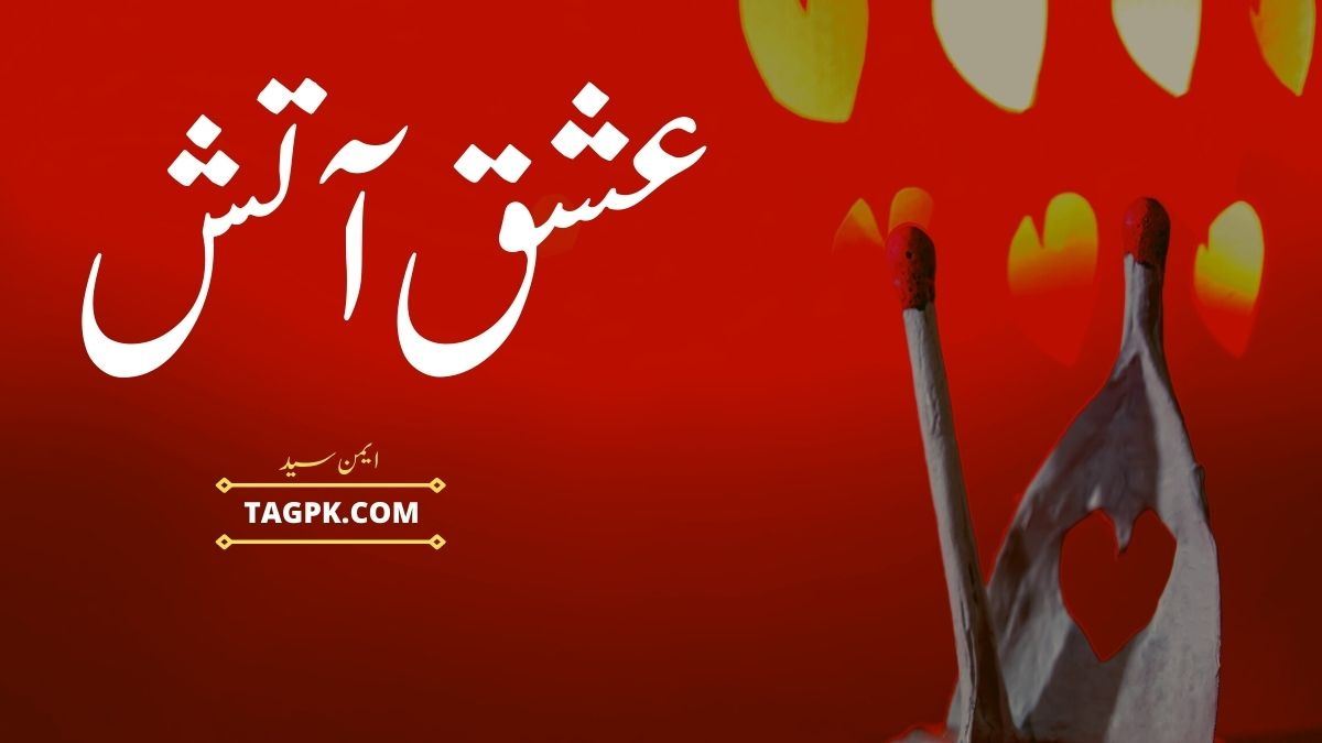 Ishq Aatish By Sadia Rajpoot Complete Novel PDF Download