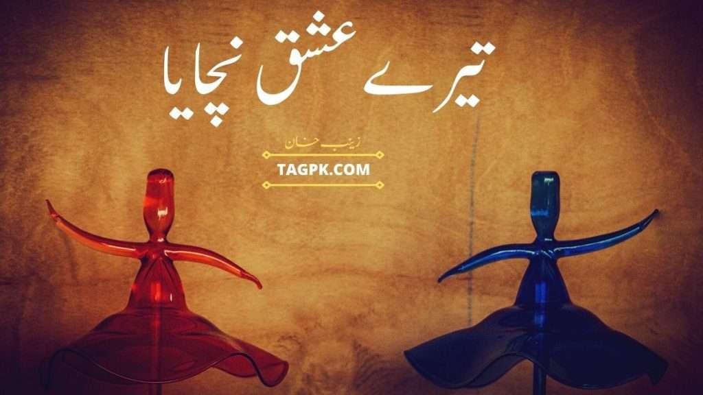 Teray Ishq Nachaya By Zaynab Khan