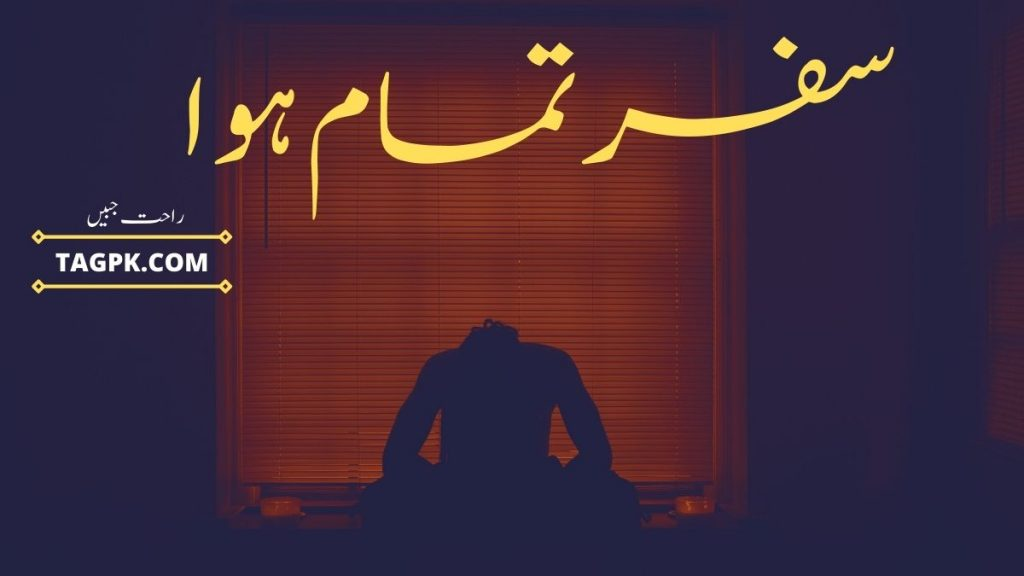 Safar Tamam Hua By Rahat Jabeen