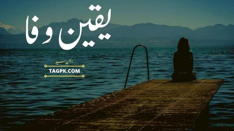 Yaqeen E Wafa By Aiman Syed