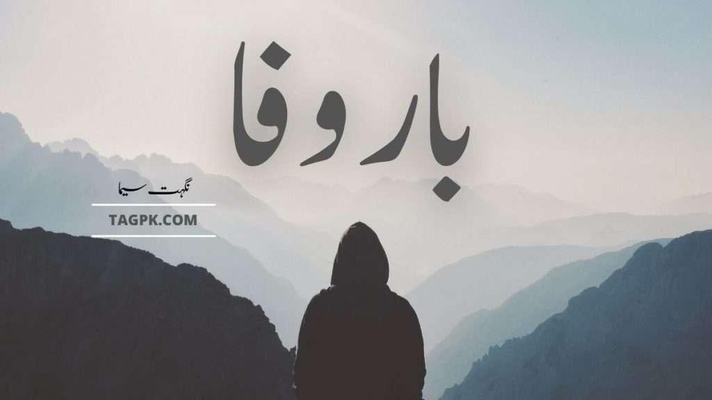 Bar E Wafa By Nighat Seema