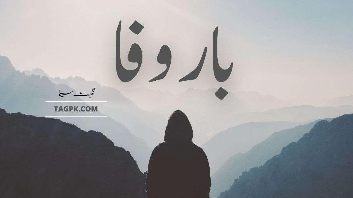 Bar E Wafa By Nighat Seema Complete Novel PDF