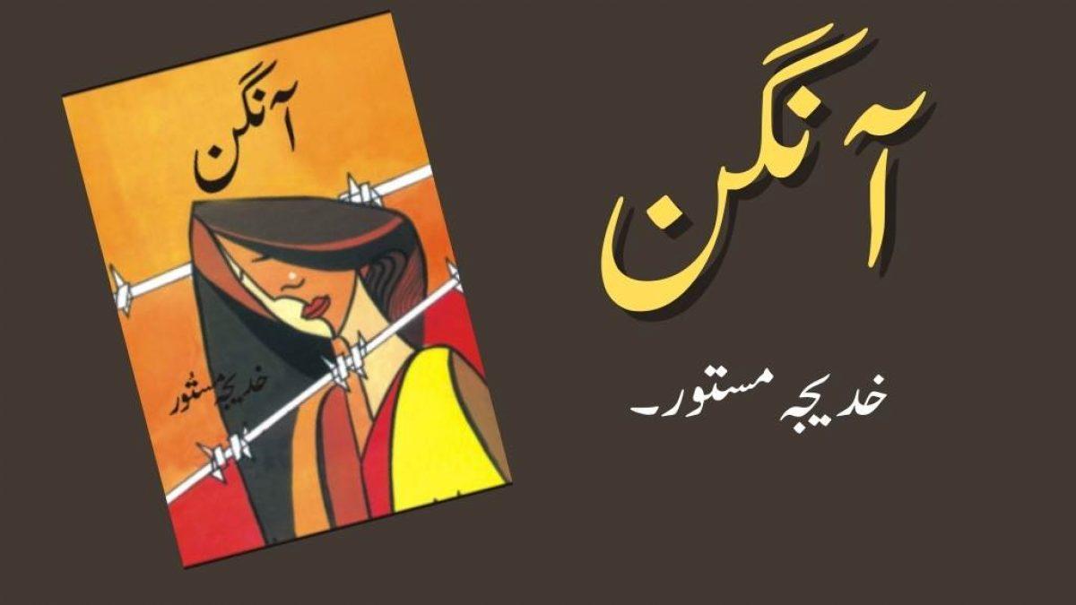 Aangan Novel By Khadija Mastoor PDF Download
