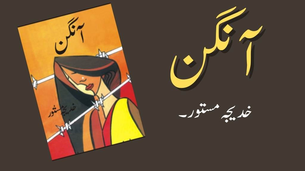 Aangan Novel By Khadija Mastoor