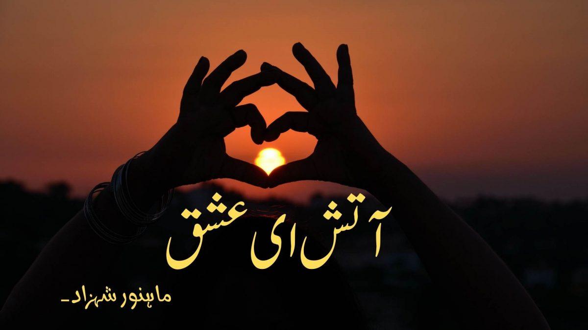 Aatish E Ishq By Mahnoor Shahzad Complete Novel