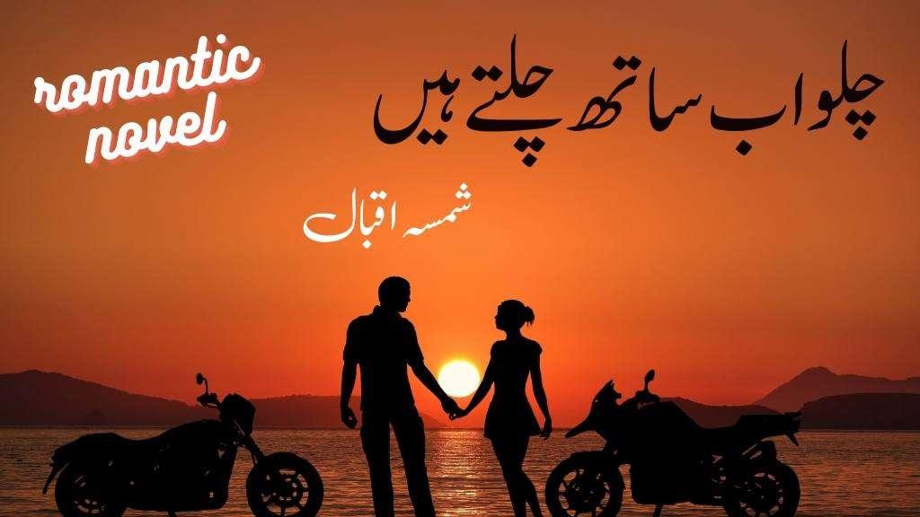 Chalo ab Sath Chalty Hain by Shamsa Iqbal Complete Novel