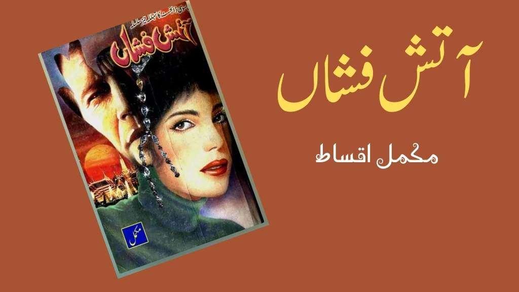 Aatish Fishan Complete Novel By Iqbal Kazmi