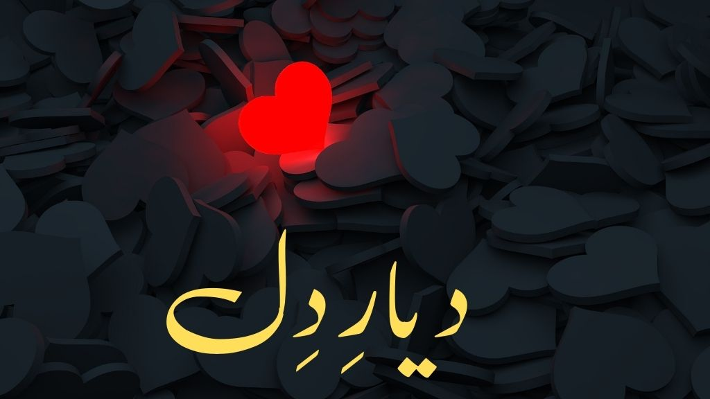 Dayar E Dil by Farhat Ishtiaq