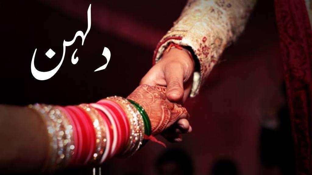 Dulhan Novel by Nasir Hussain