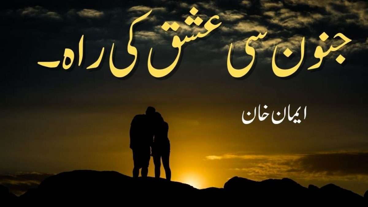 Junoon Se Ishq Ki Rah By Aiman Khan PDF Download