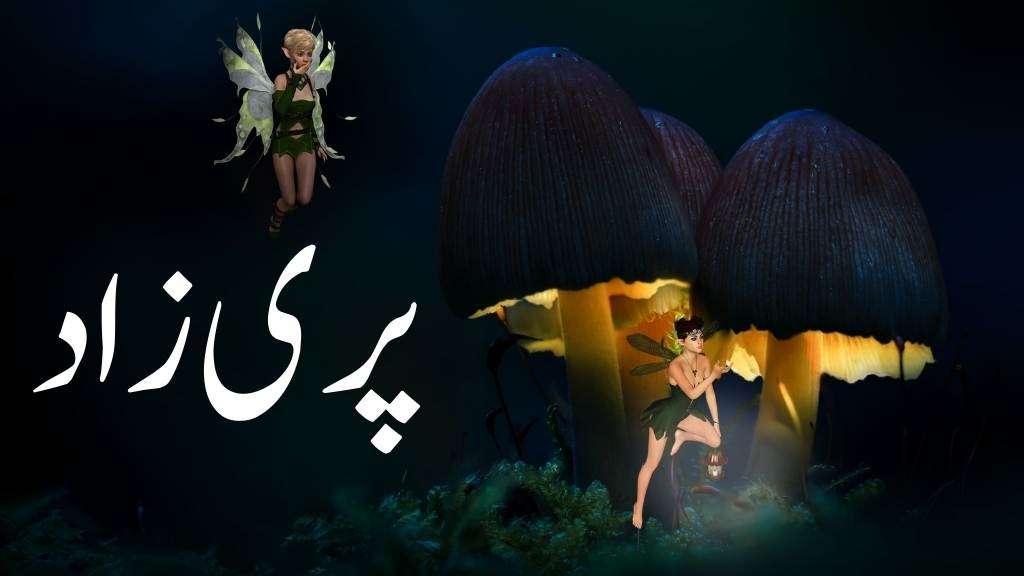 Pari Zaad Novel by Hashim Nadeem
