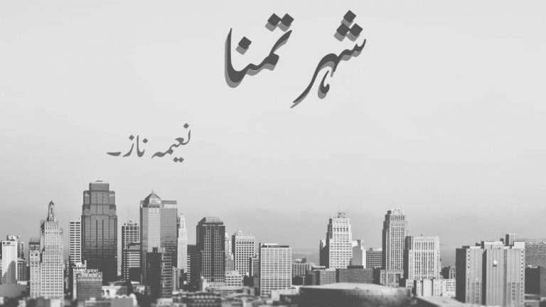 Shehr E Tamanna By Naeema Naz Complete Novel