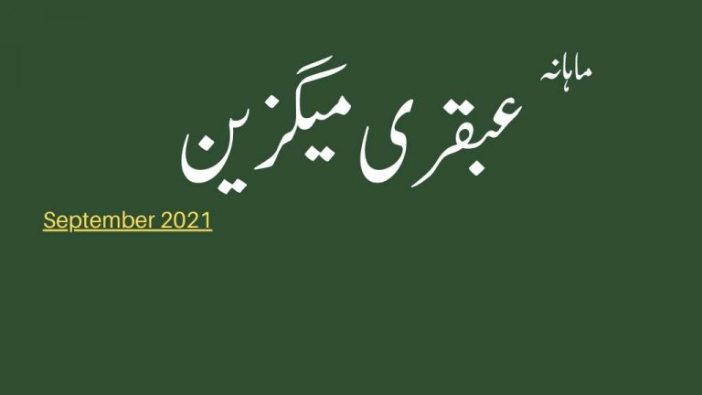 Ubqari Magazine September 2021 PDF Download