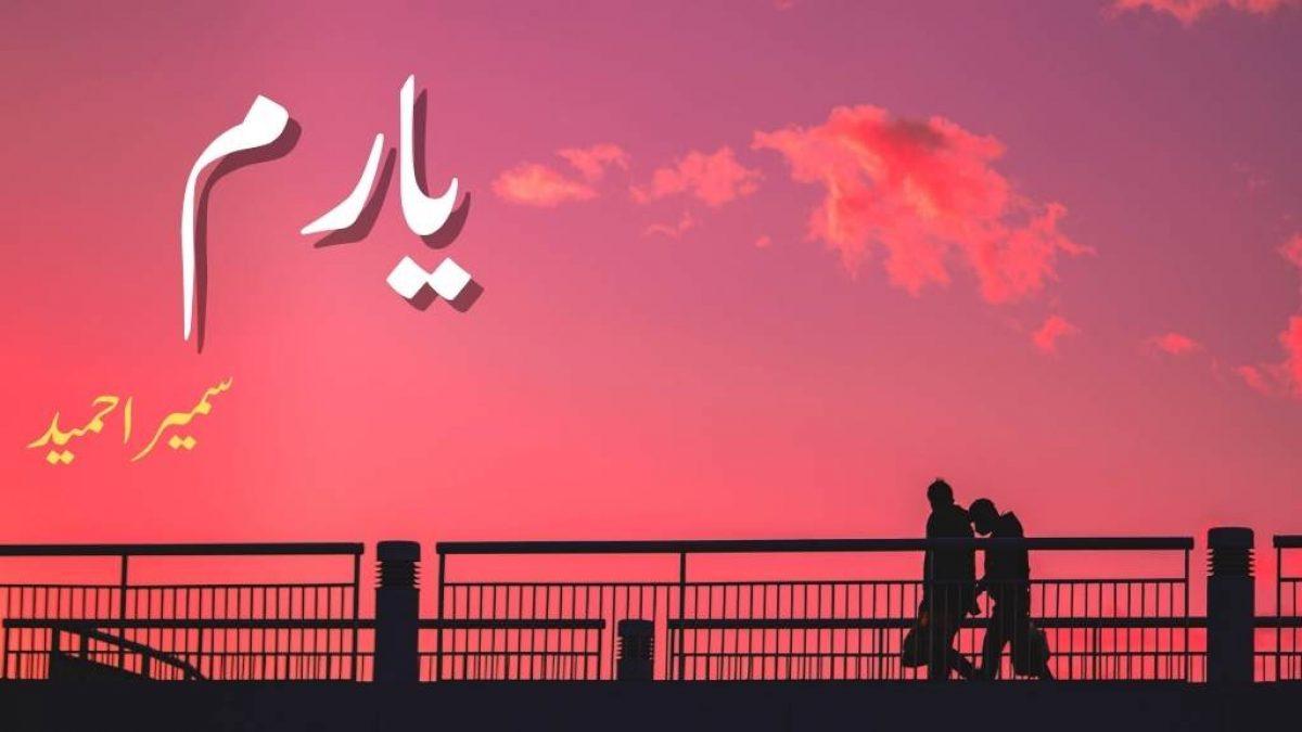 Yaaram by Sumaira Hameed Complete Novel