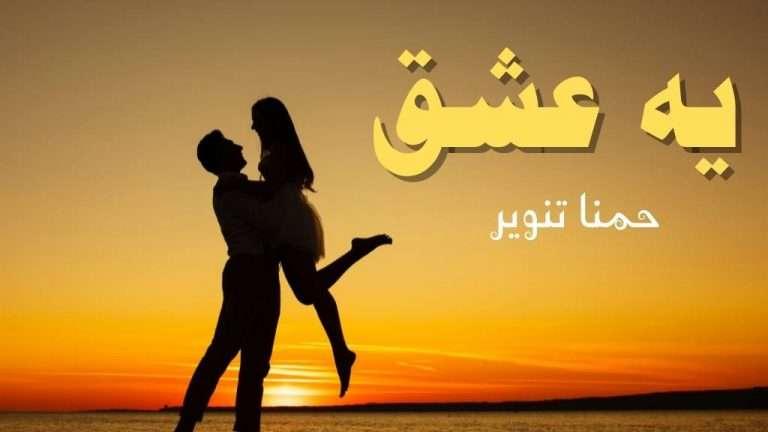 Yeh Ishq novel by Hamna Tanveer