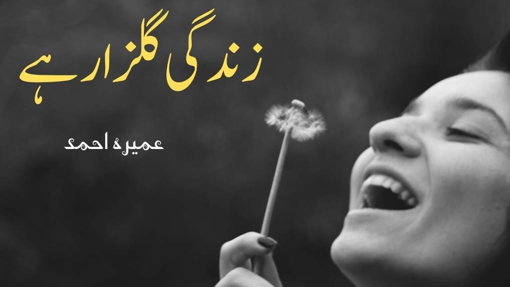 Zindagi Gulzar Hai By Umera Ahmed Pdf Download