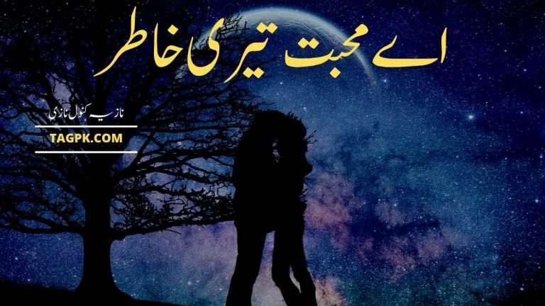Aey Muhabbat Teri Khatir By Nazia Kanwal Nazi