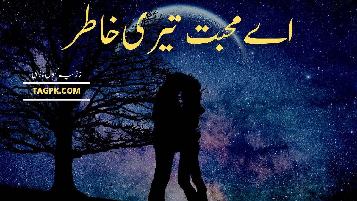 Aey Muhabbat Teri Khatir By Nazia Kanwal Nazi Complete Novel