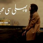 Pehli Si Mohabbat By Rukhsana Nigar Adnan Complete Novel