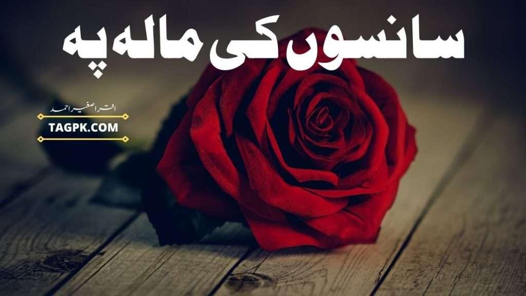 Sanson Ki Mala Pe By Iqra Sagheer Ahmad
