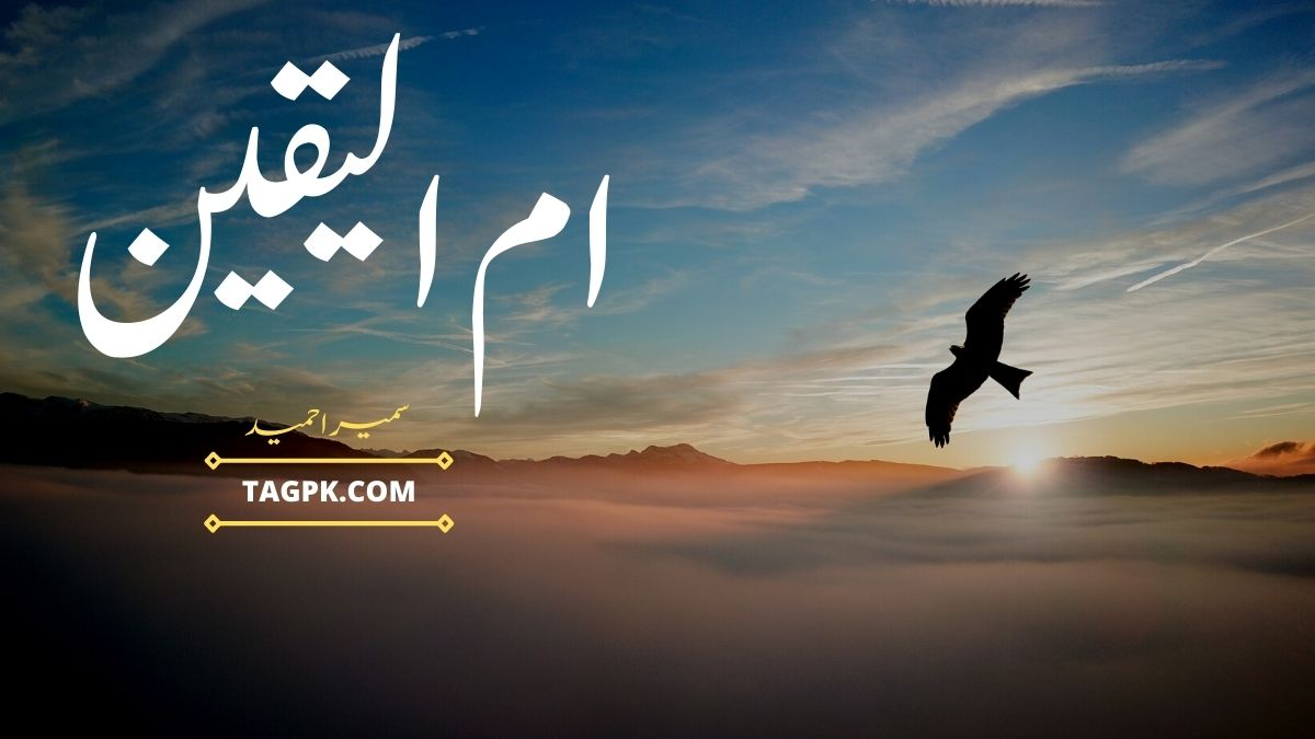 Ummul Yaqeen By Sumaira Hameed Complete Novel