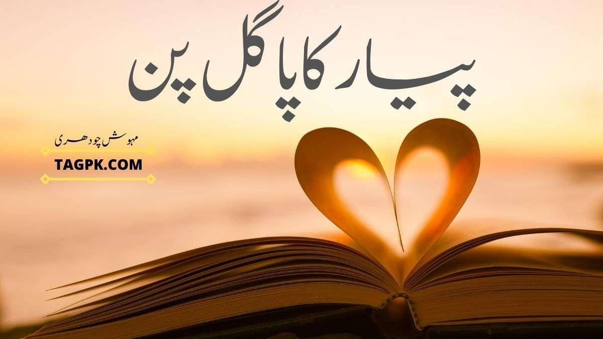 Pyar Ka Pagalpan By Mahwish Chaudhary
