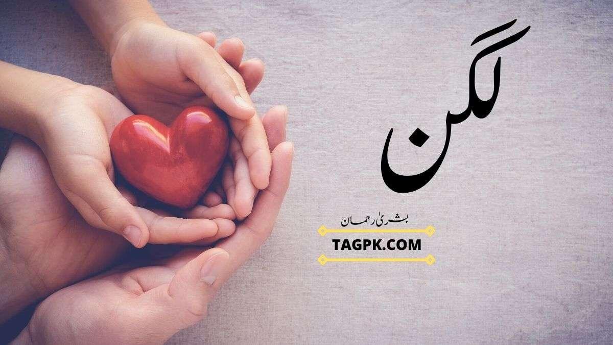 Lagan By Bushra Rehman Complete Novel PDF Download